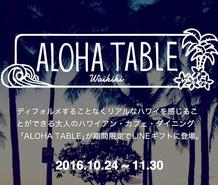 「ALOHA TABLE × LINE GIFTキャンペーン」実施中!!