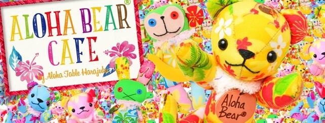 期間限定『ALOHA BEAR® CAFE』オープン!!