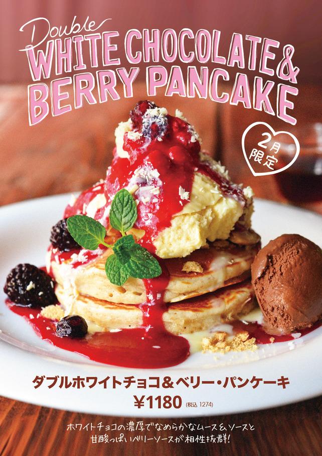 2月限定! ダブルホワイトチョコ&ベリー・パンケーキ